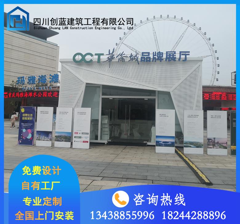 重庆欢乐谷集装箱展示厅案例