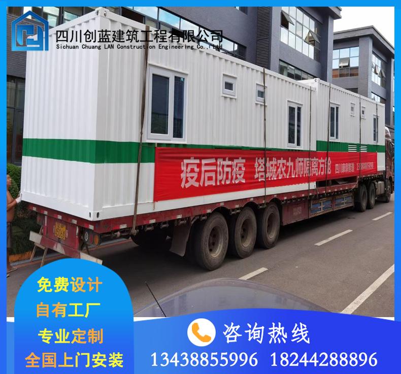 新疆喀什隔离方舱集装箱案例
