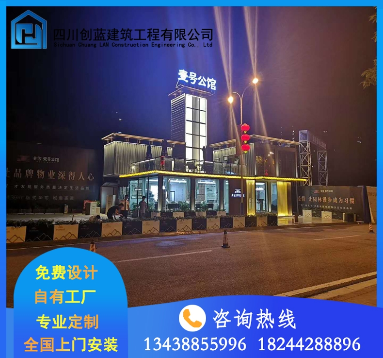 安岳金信地产售楼部集装箱案例