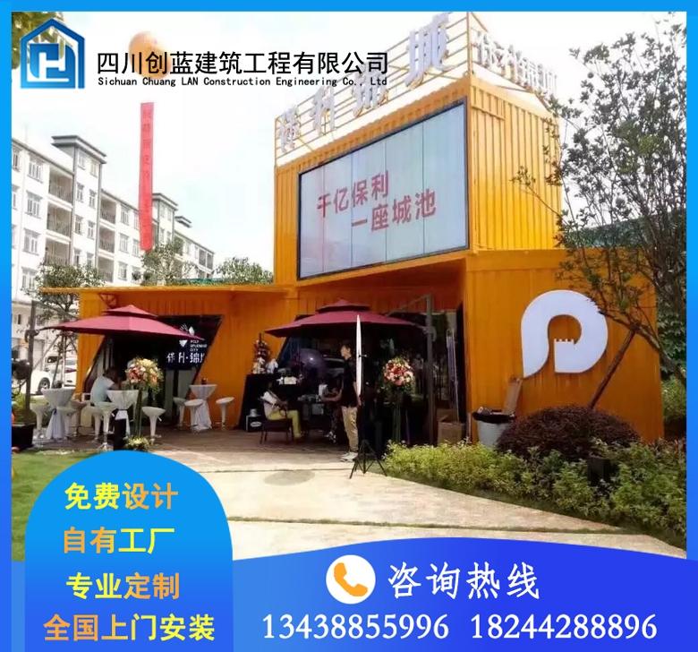 广东东莞茶山北路集装箱售楼部案例