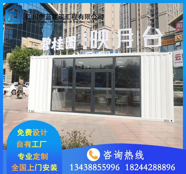 内江碧桂园售楼部集装箱案例