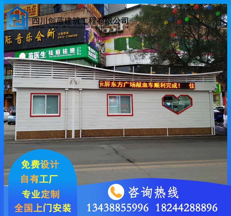 广元利州区献血站集装箱案例