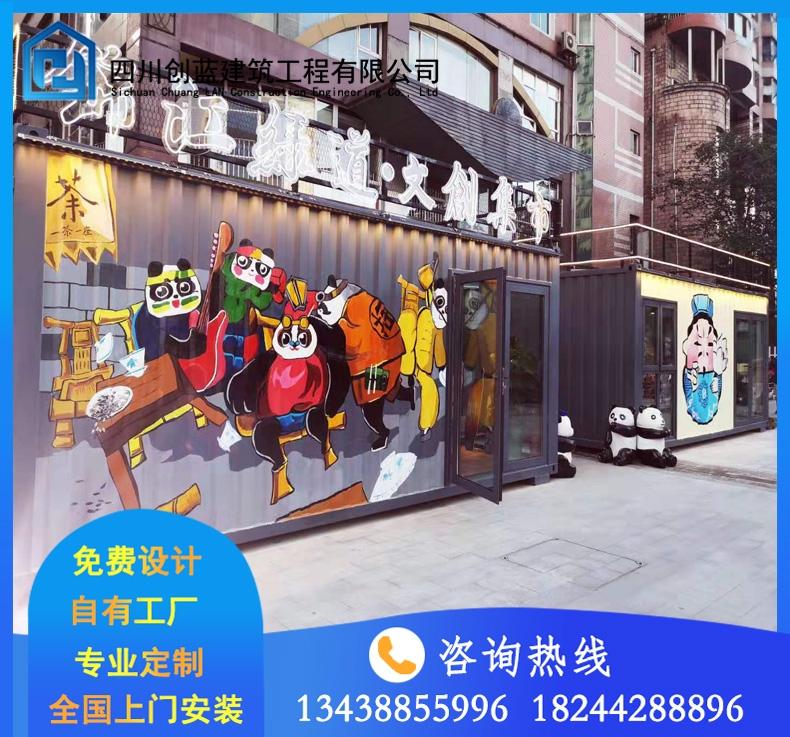 锦江区锦江绿道集装箱售卖中心案例