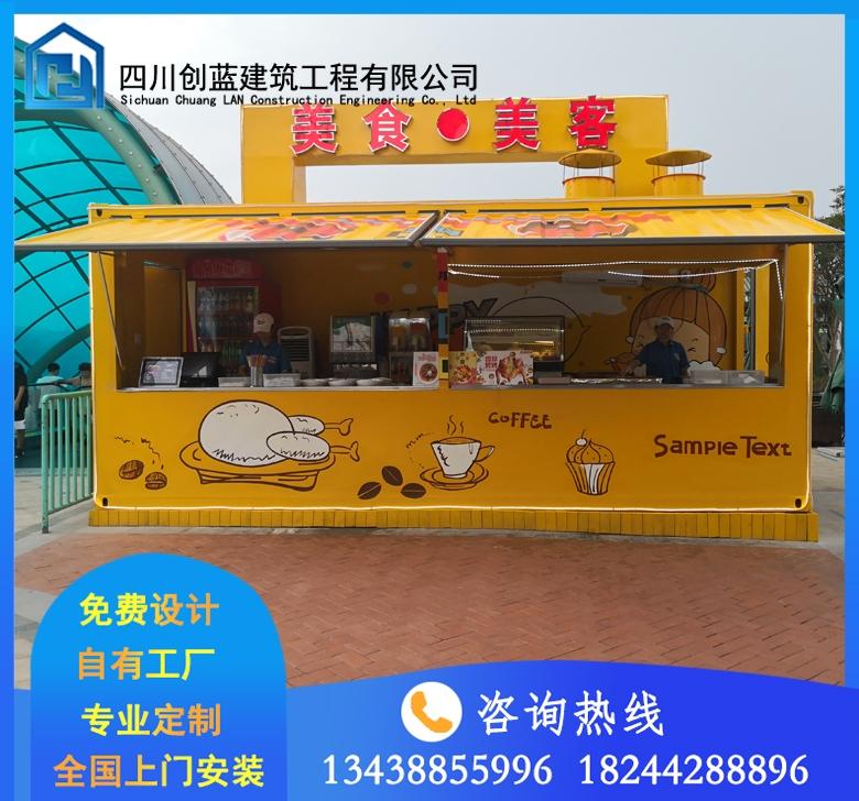 重庆欢乐谷集装箱售卖中心案例