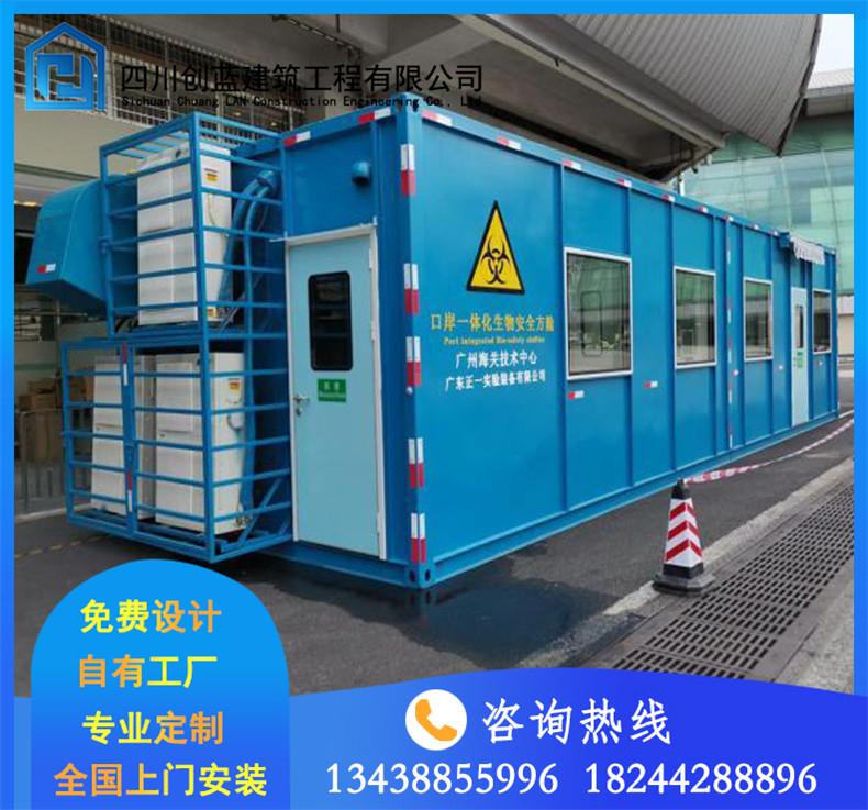 广州生物方舱